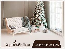 Клубный дом премиум класса «Воробьев Дом» Скидки до 9%! 6 км от Кремля.